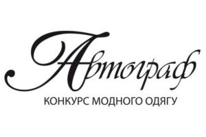 Підсумки конкурсу модного одягу «Автограф 2018»
