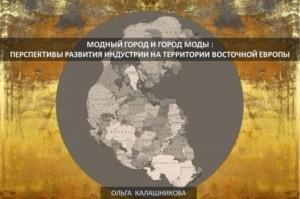 Модне місто і місто моди: перспективи розвитку індустрії на території Східної Європи