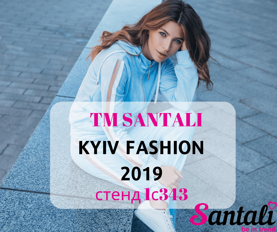We invite you to visit the booth of Santali company at Kyiv Fashion!
