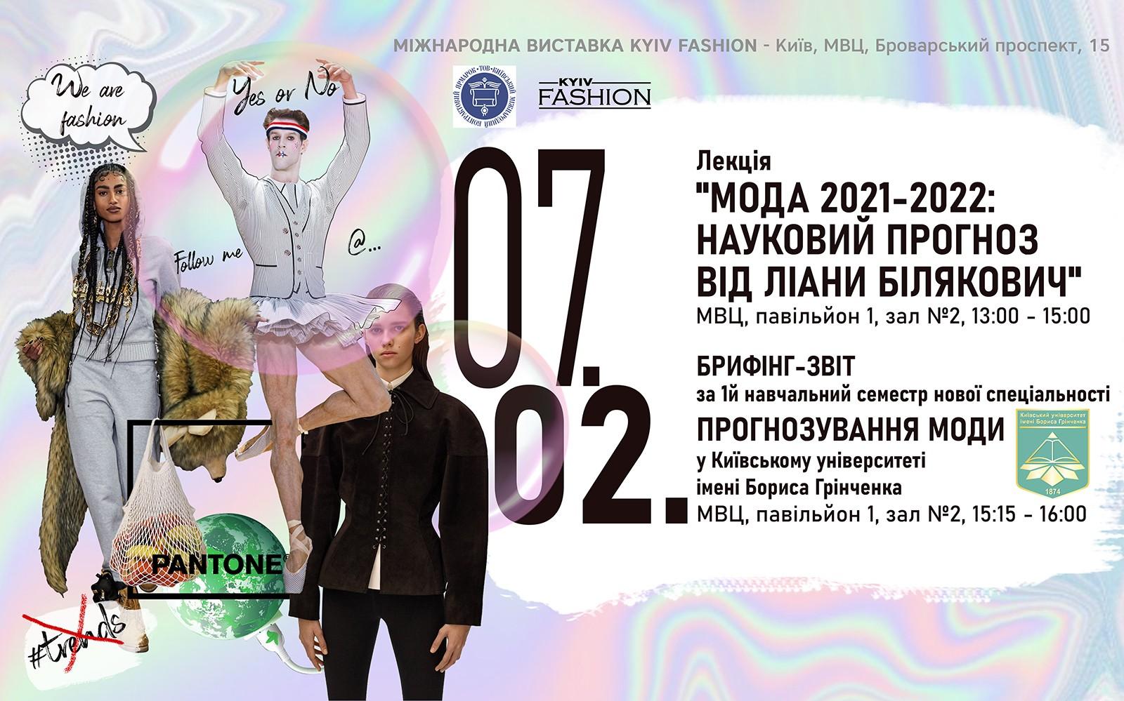 Мода 2021-2022: науковий прогноз від Ліани Білякович