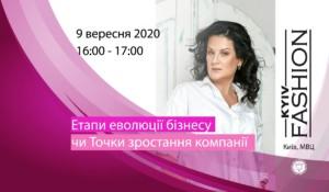 Ольга Сорока на Kyiv Fashion навчить бачити та правильно використовувати потенційні точки зростання компанії