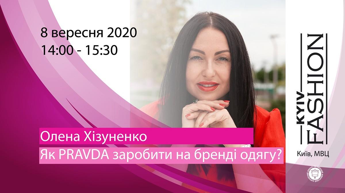 Засновниця бренду PRAVDA label поділиться на Kyiv Fashion правдивими інсайтами про заробіток на бренді одягу